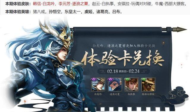 王者荣耀2.18更新:8位英雄调整,钟馗/蒙犽大削