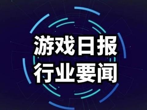 游戏日报:腾讯再次延迟复工时间;开创直播答题的公司倒闭