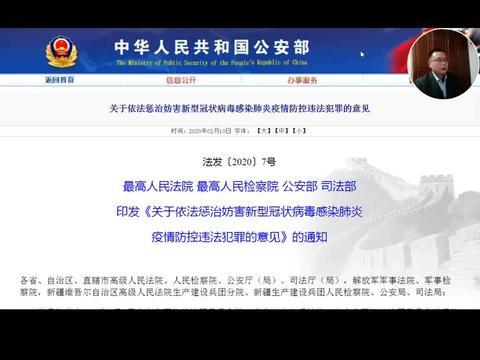 曹顺海律师介绍最高法、检、公安部、司法部疫情防控犯罪新规定