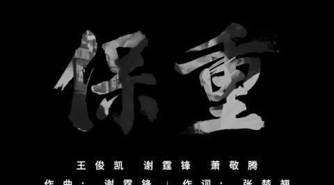 音乐动人,MV感人,谢霆锋王俊凯萧敬腾的跨界合作,你哭了吗?