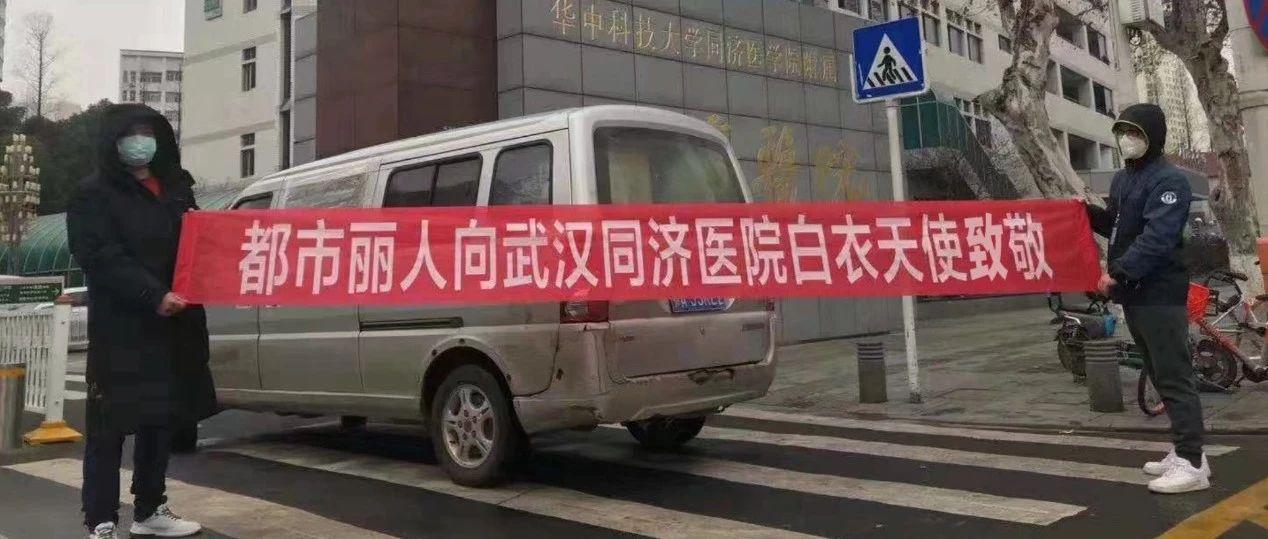 中国企业在行动 | 疫区徒步十公里,都市丽人员工为一线医护送保暖衣