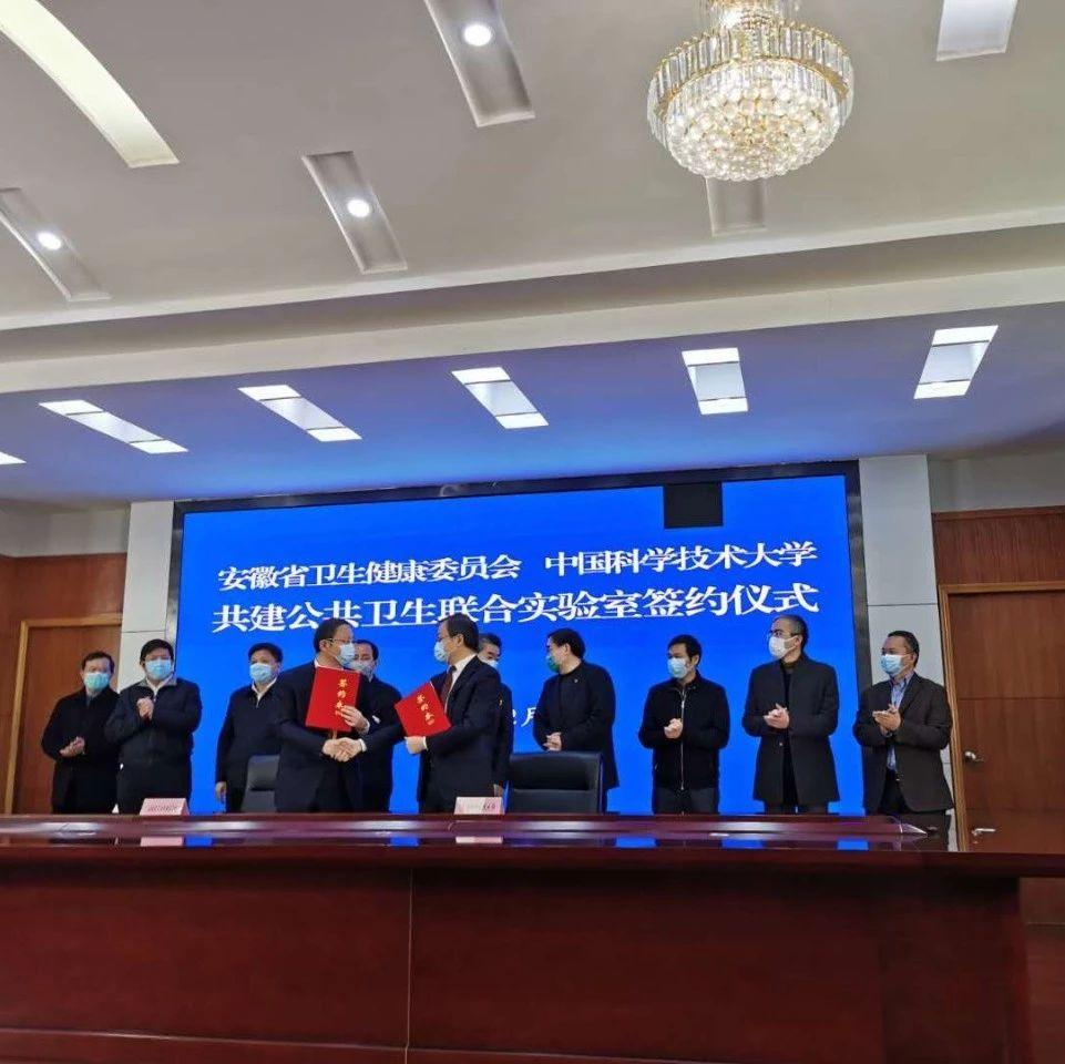 签了!安徽省卫生健康委、中国科学技术大学共建公共卫生联合实验室