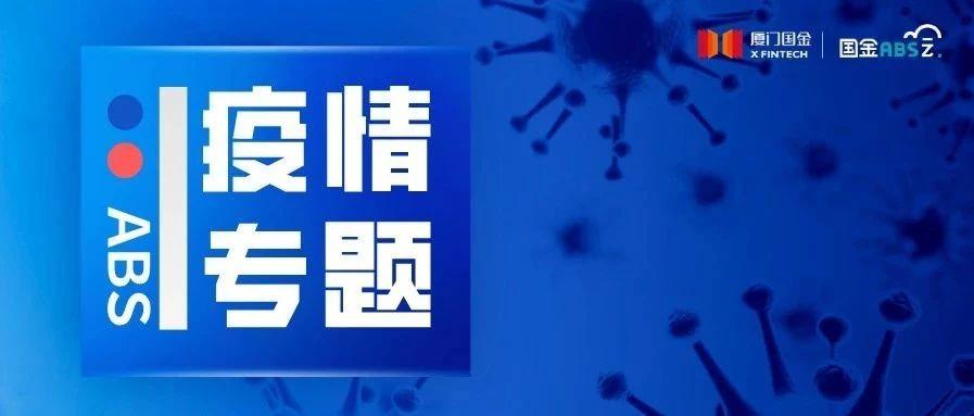 证监会副主席阎庆民:支持疫情严重地区债券、ABS发行
