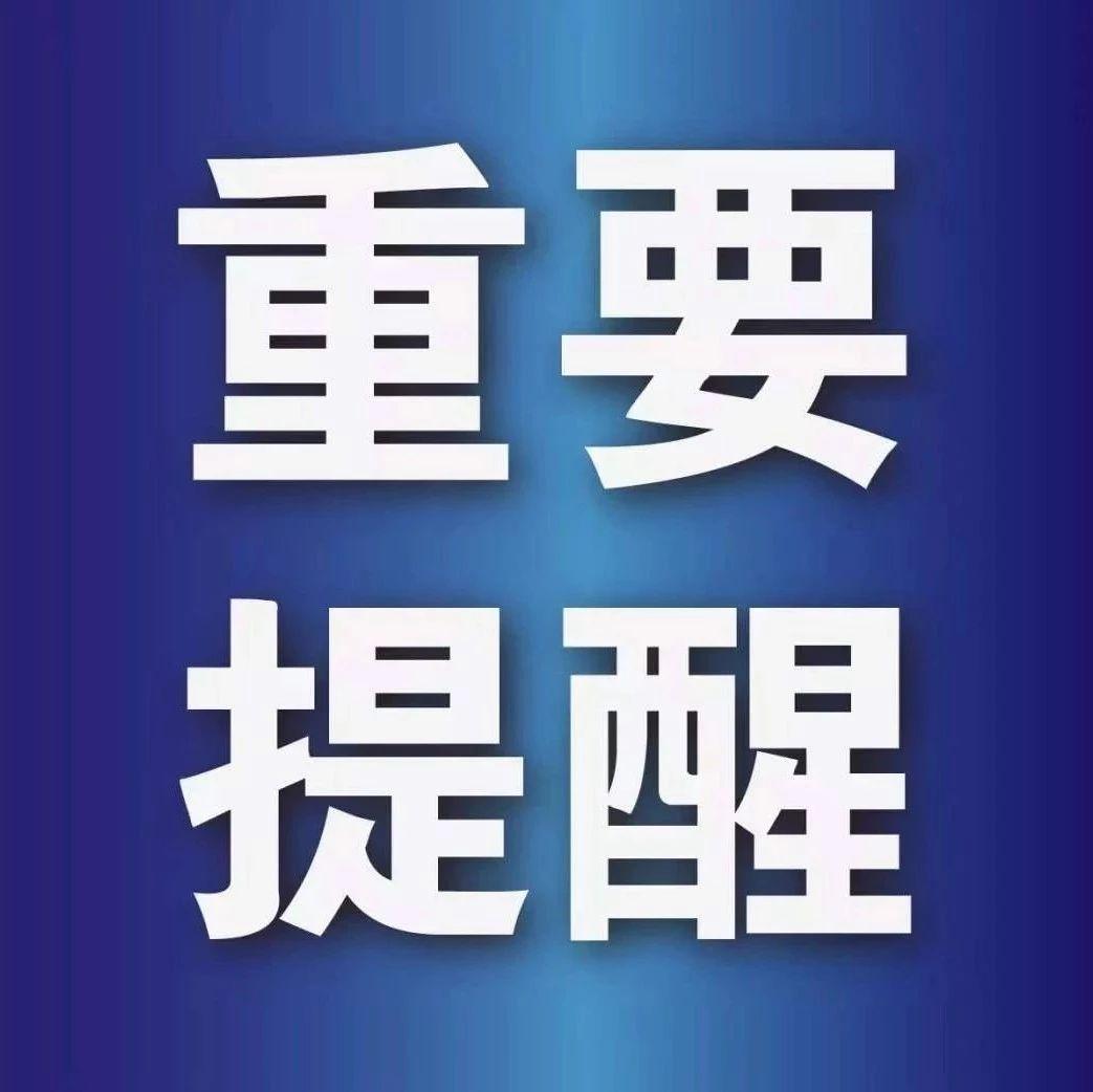 南昌红谷滩、新建区发布紧急通知!