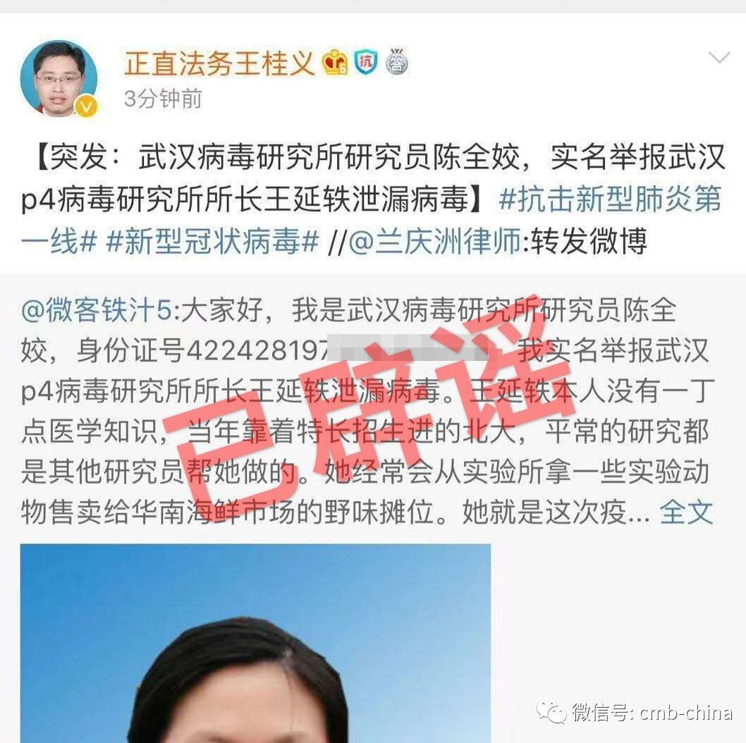 武汉病毒所陈全姣声明:未发布举报信息 将对造谣者追责