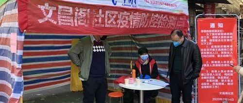 """战""""疫""""中的长沙开福区审计局"""