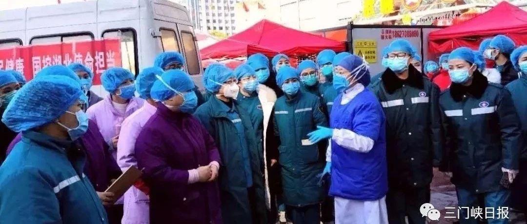 头条留给他们!三门峡首批援鄂医护人员讲述方舱医院工作第一天