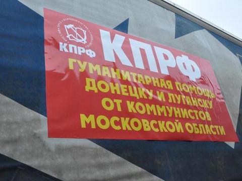 俄共向乌克兰派援助车队,怒斥美国资本主义势力想奴役俄罗斯