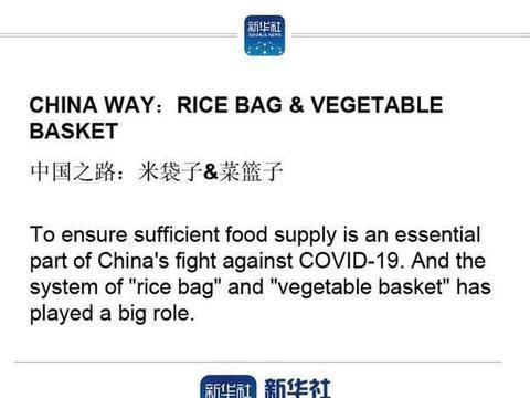 抗击疫情江西在行动「CHINA WAY:RICE BAG & VEGETABLE