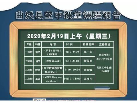 """曲沃县""""空中课堂""""课程预告-2月19日"""