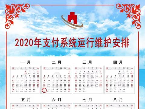 注意!央行调整2020年支付清算系统运行维护安排