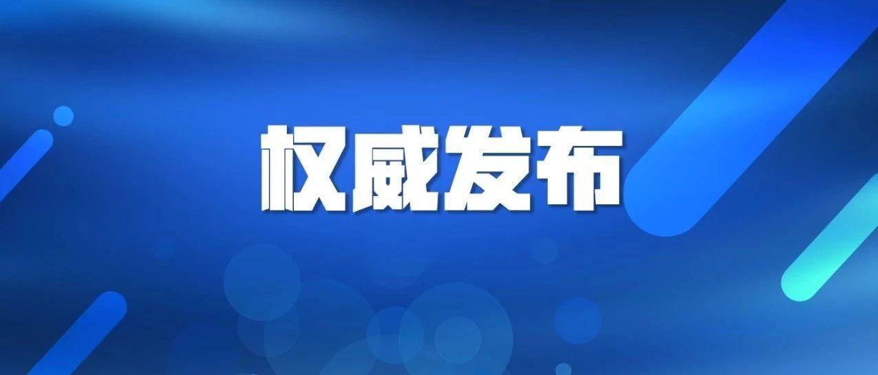 中央军委主席习近平签署命令  发布《军队保密条例》
