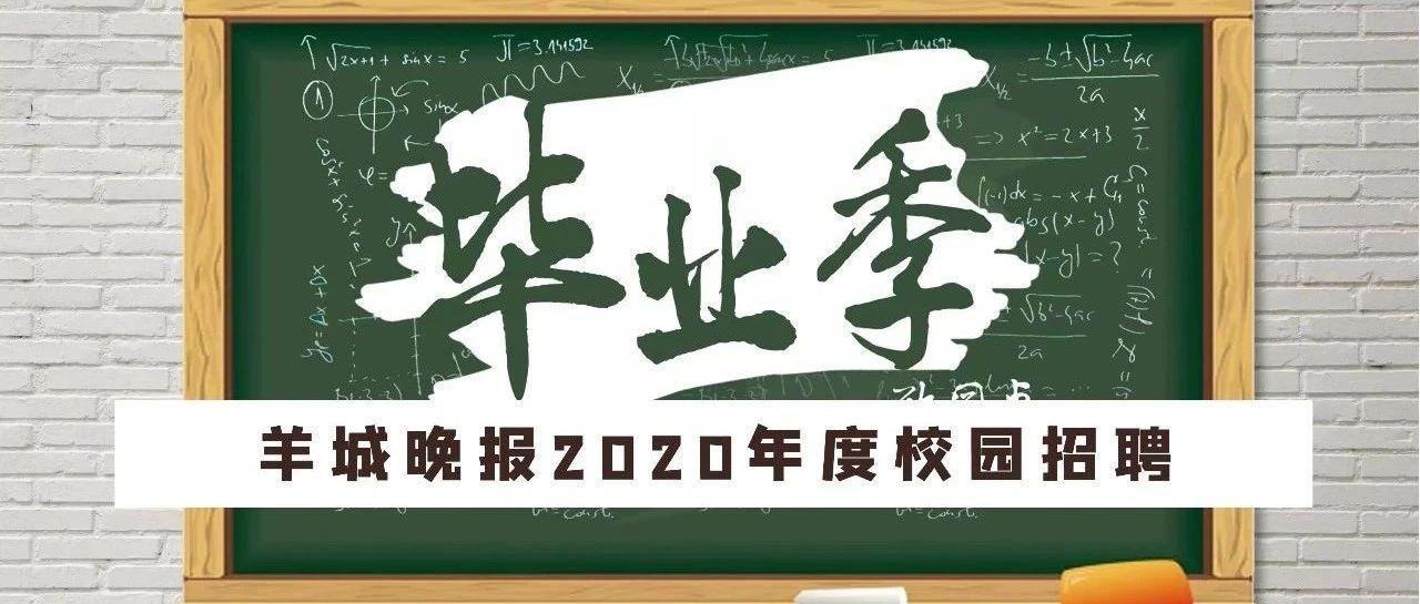 羊城晚报网申进行时   首场校招视频双选会22日登场!