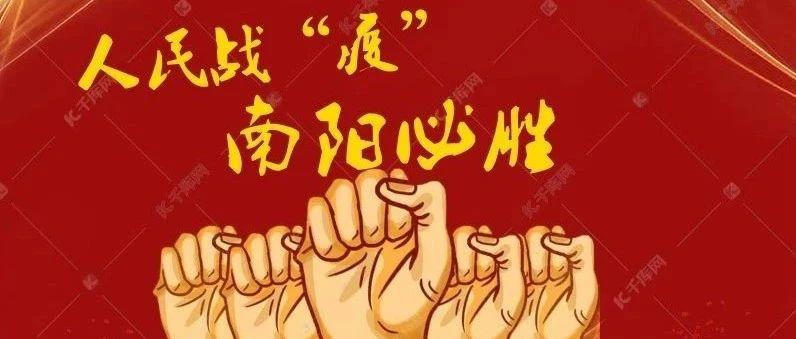 """南阳日报重磅推出:人民战""""疫"""" 南阳必胜"""