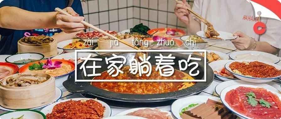 深圳人的【火锅外卖清单】,海底捞也能叫!