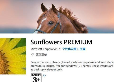 """「图」微软为Windows10用户推出17张4K""""向日葵""""主题壁纸"""