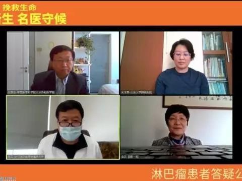 百名淋巴瘤专家为广大淋巴瘤患者互联网答疑解惑—抗癌管家