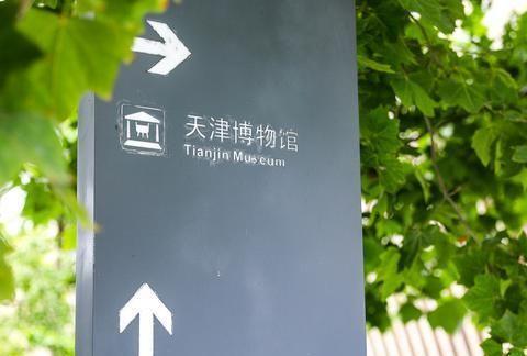 了解天津百年历史不可错过的第一站,天津博物馆