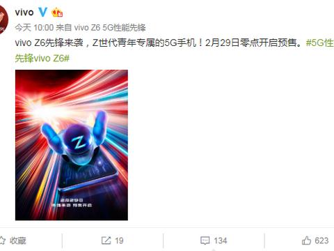 用上44W快充,vivo Z6本月29日开启预售