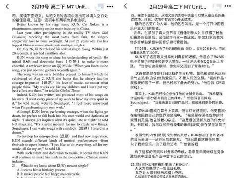 高中英语阅读题材料出现蔡徐坤 介绍他的出道经历
