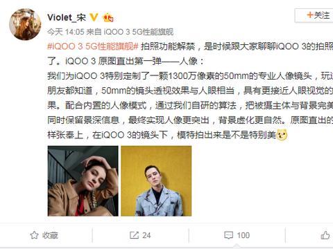 产品经理提前曝光样张原图,iQOO 3为用户解锁完美的拍照体验