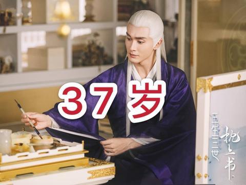 《三生三世枕上书》主演年纪:凤九27岁折颜42岁,成玉让人意外