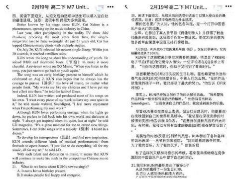 高中英语阅读题材料惊现蔡徐坤 介绍其出道经历