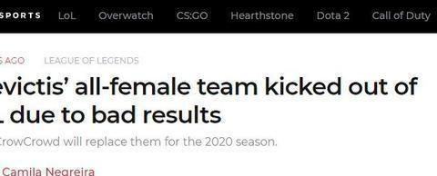 英雄联盟:首个女子战队被踢出联赛,官宣:竞技水平太低!