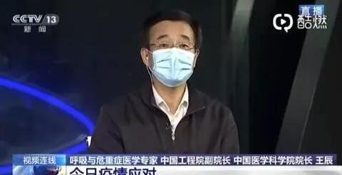 王辰院士:新冠肺炎有可能转成慢性疾病,像流感一样与人类共存