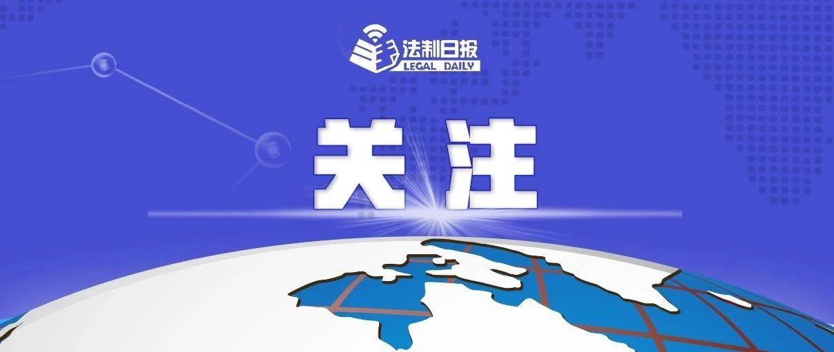 全国人大常委会法工委原副主任阚珂:推迟召开全国人大会议不会影响国家机关运转