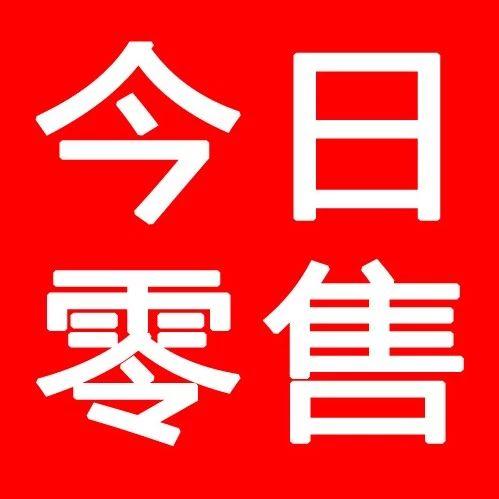 今日零售 | Costco第二家店将落户上海;一周之内已有6000多人在盒马上岗