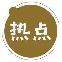 【春耕进行时】解读中央一号文件:提高农村教育条件