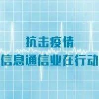 """助力复工复产丨中国移动""""云专家""""全面保障网络安全"""
