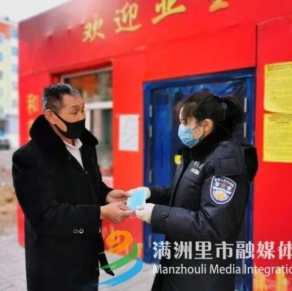 【众志成城 抗击疫情】满洲里出入境边防检查站当好社区温暖守护者