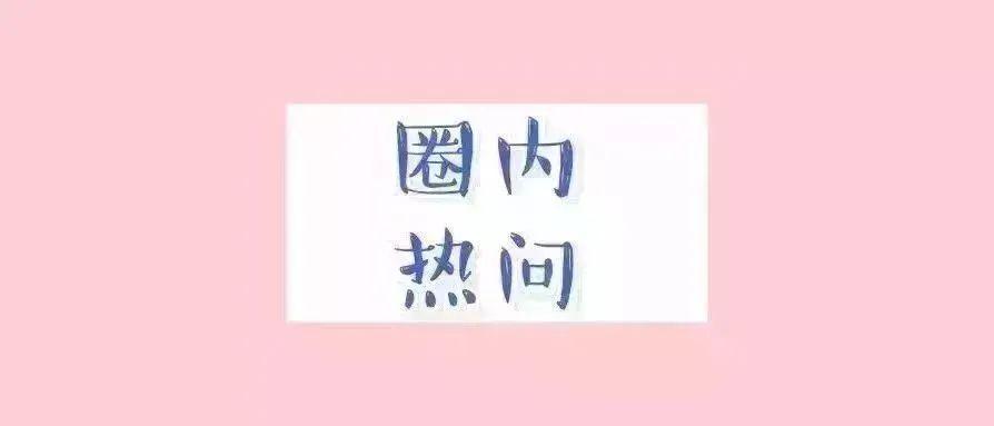 刘真病危?EXO粉丝站关闭?隐婚男星搞剧组夫妻;男星谈了新男友;小成本电影女主被金主踹掉;河正宇违反医疗法?