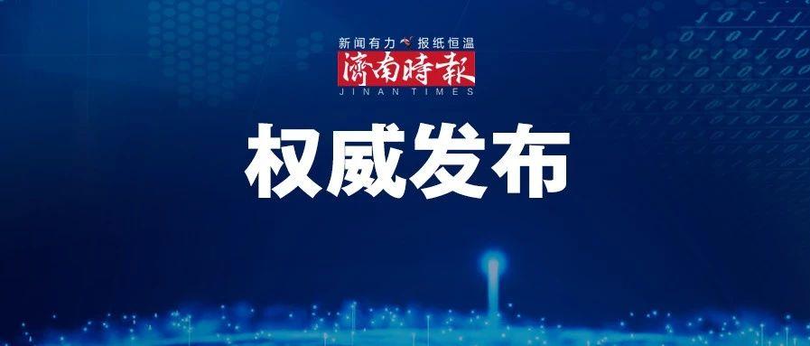 今天,长清区出现多次余震,山东省地震监测预警中心专家: 未来或还有余震,震级会较小