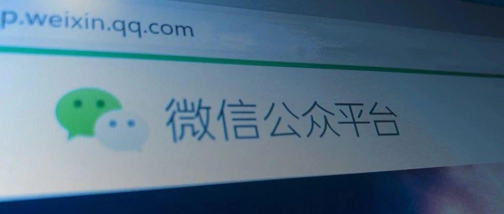 刚刚,微信公众平台改名换新LOGO!