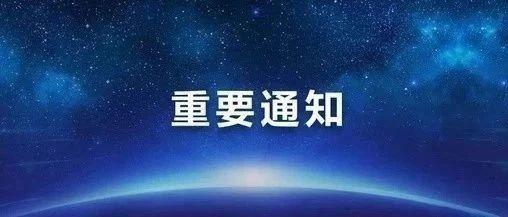 南昌2个区域宣布解除疫区封闭管理