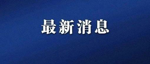 南昌安义解除道路交通管制 又一区域解除疫区封锁管理