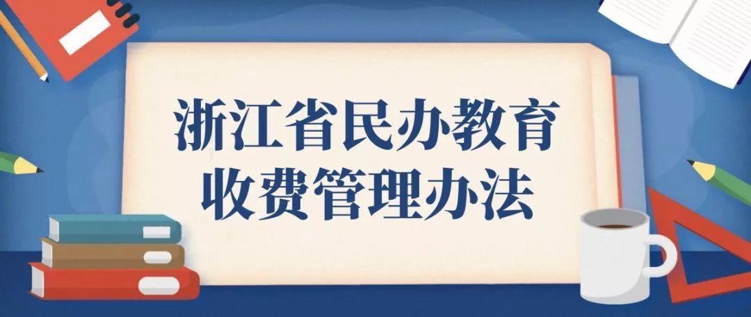 浙江民办教育收费新政:缩小政府定价范围、取消收费备案规定