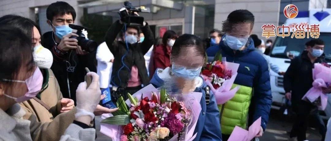 刚刚,淄博又有3名确诊患者治愈出院,累计9例