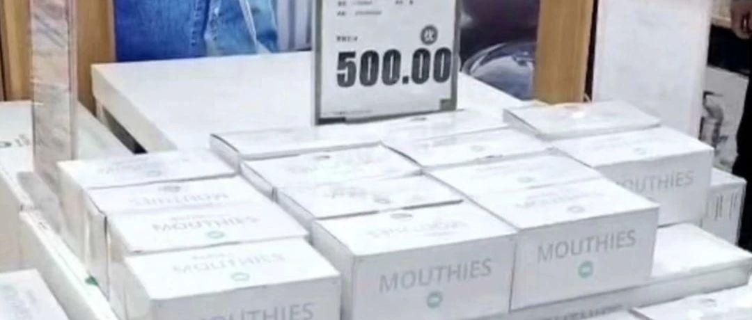 价格引争议!超市一盒口罩卖500元?监管部门:查了,不违法!