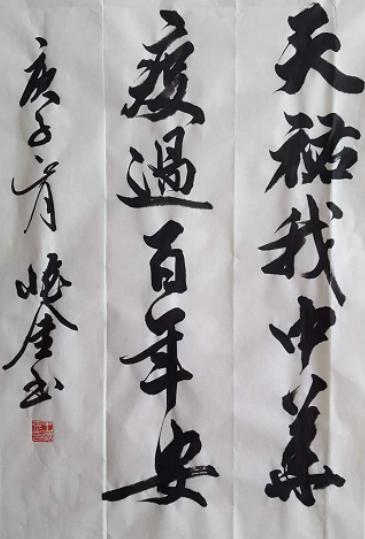 山东聊城市市直书画家协会以书画助力中国、助力武汉