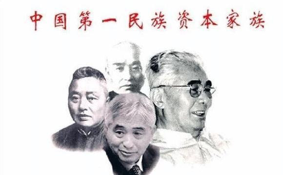 中国最有钱的四大家族,实力强大却低调神秘,这才是真豪门