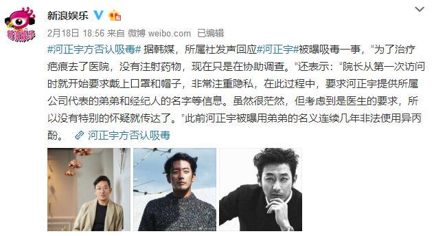 河正宇吸D无罪?韩国演员犯错就能被原谅?