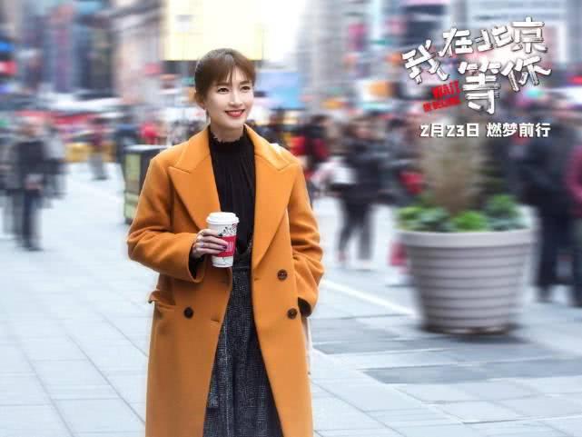 揭秘《我在北京等你》的六大精彩看点,你都知道吗?