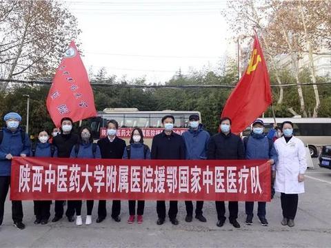 陕西中医药大学附属医院再派6名医护人员支援武汉
