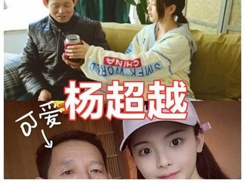 欧阳娜娜的爸爸是演员,郑爽的爸爸是老板,杨超越的爸爸厉害了!