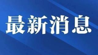 因任城监狱疫情防控不力 山东省司法厅主要负责同志调整