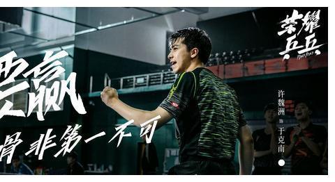 白敬亭、许魏洲双男主新剧来了!励志剧《荣耀乒乓》定档第二季度